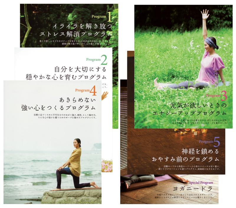 サントーシマ香先生オリジナル! 「5つのプログラム+ヨガニードラ」
