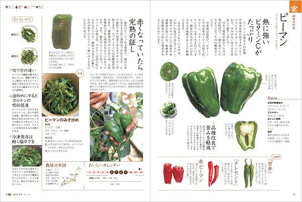 品種改良によって味も栄養価も変わっている