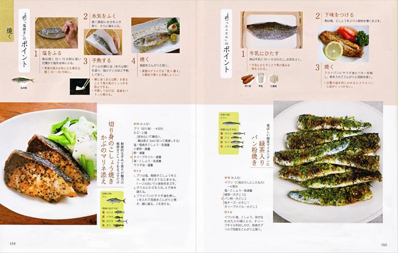 旬の魚でいつでもおいしい万能調理法