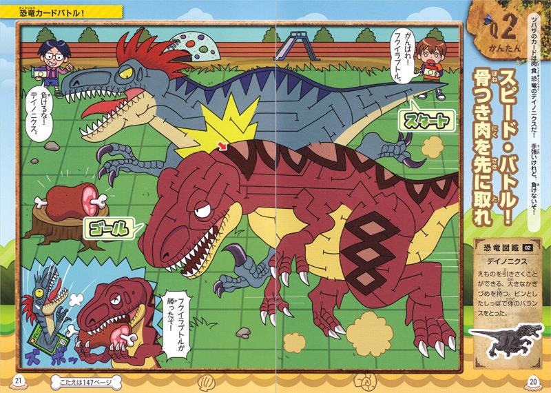 「恐竜図鑑」で恐竜好きのお子さんも大満足