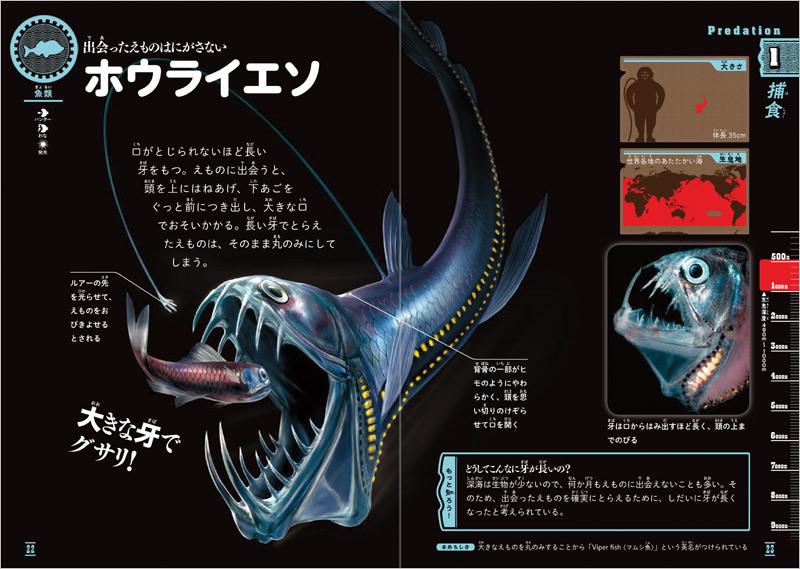 深海生物の「決定的瞬間」をとらえたイラストが楽しい!