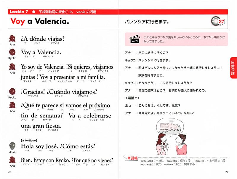 驚くほど身につくスペイン語|高橋書店