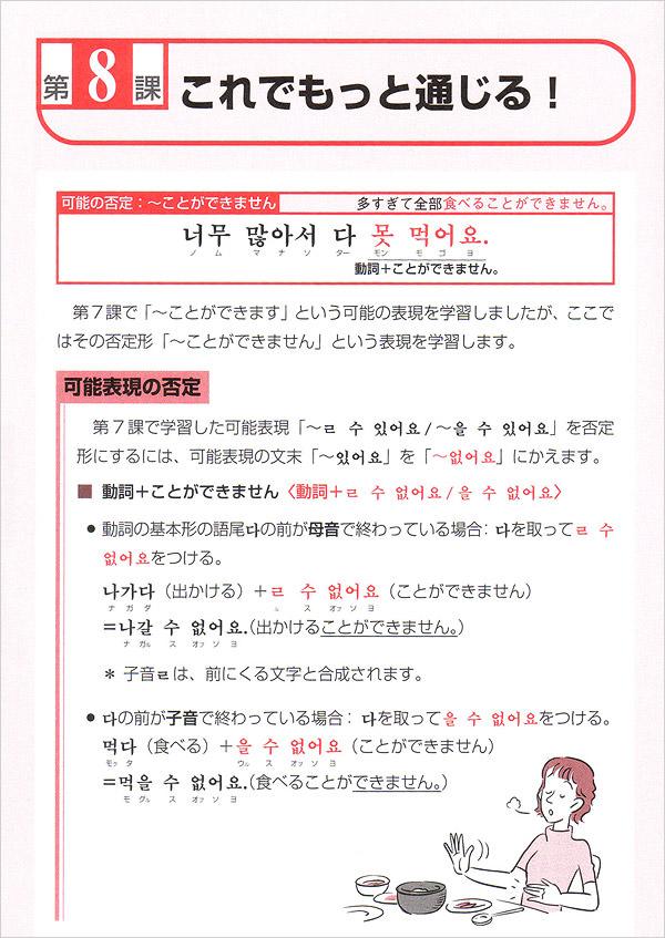 韓国語のしくみがわかる文法解説