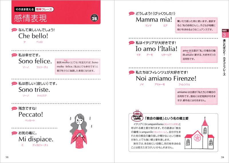 幸せ イタリア 語