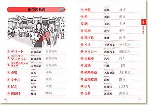 基本の単語で中国語に慣れる