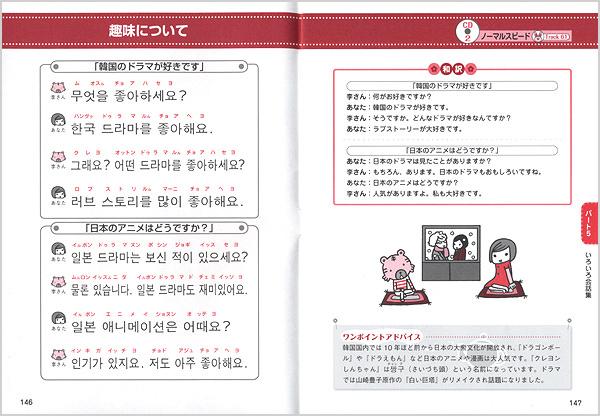 もちろん です 韓国 語