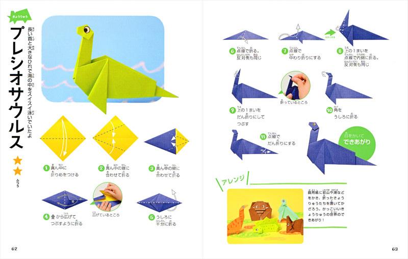 折り図はすべて写真だから、つくり方がわかりやすい