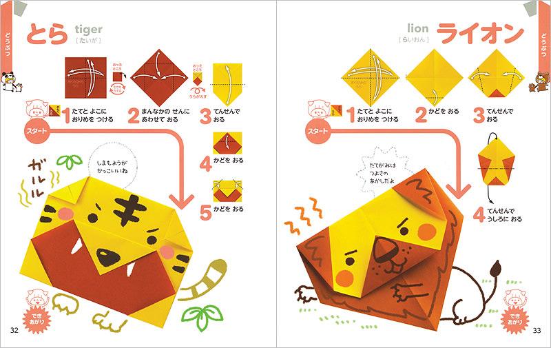 折り図がわかりやすいから、誰でもできる!