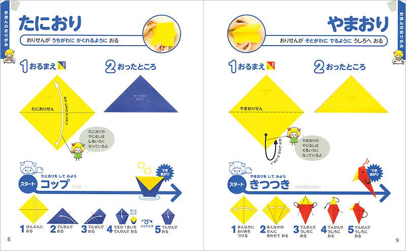 折り方の基本をしっかり学べる