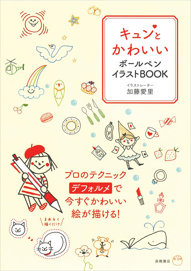 キュンとかわいい ボールペンイラストbook|高橋書店