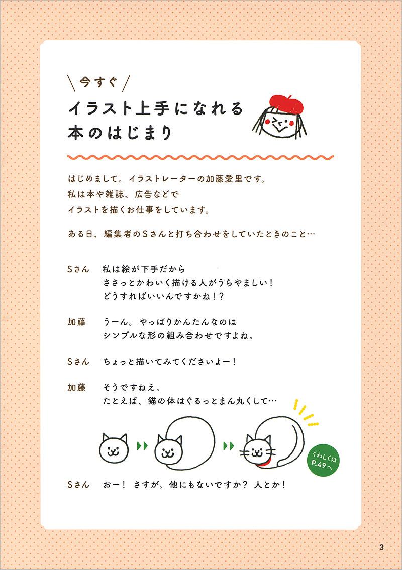 キュンとかわいい ボールペンイラストbook高橋書店