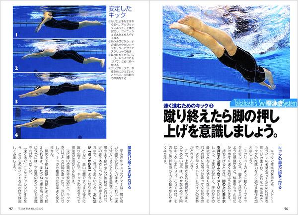 伸びやかにぐんぐん進む、最新の平泳ぎもマスター