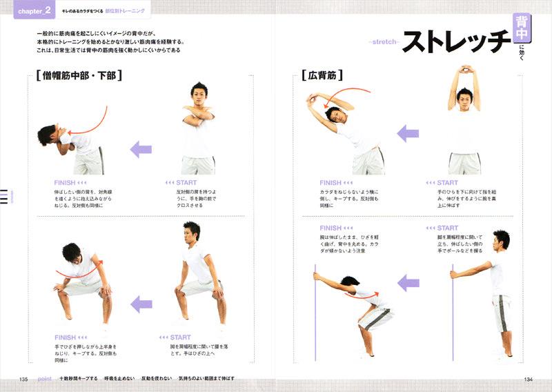 ストレッチで柔軟な筋肉をつくろう