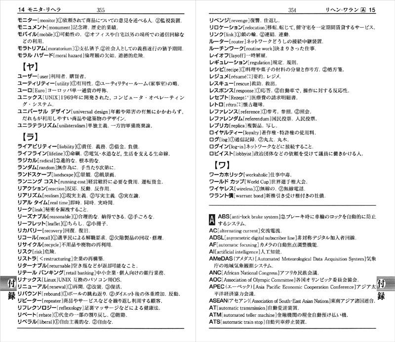 カタカナ語、ローマ字略語も収録