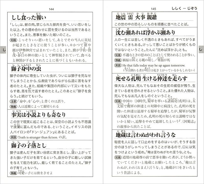 出典から使い方、間違えやすい漢字まで丁寧に解説