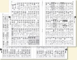 """ど忘れ漢字、即着信! とびきり便利な""""ケータイ""""字典"""