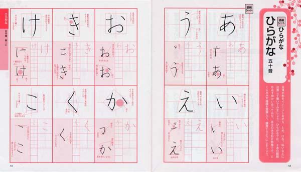 ひらがな、カタカナ、漢字…ひとつひとつ丁寧に解説