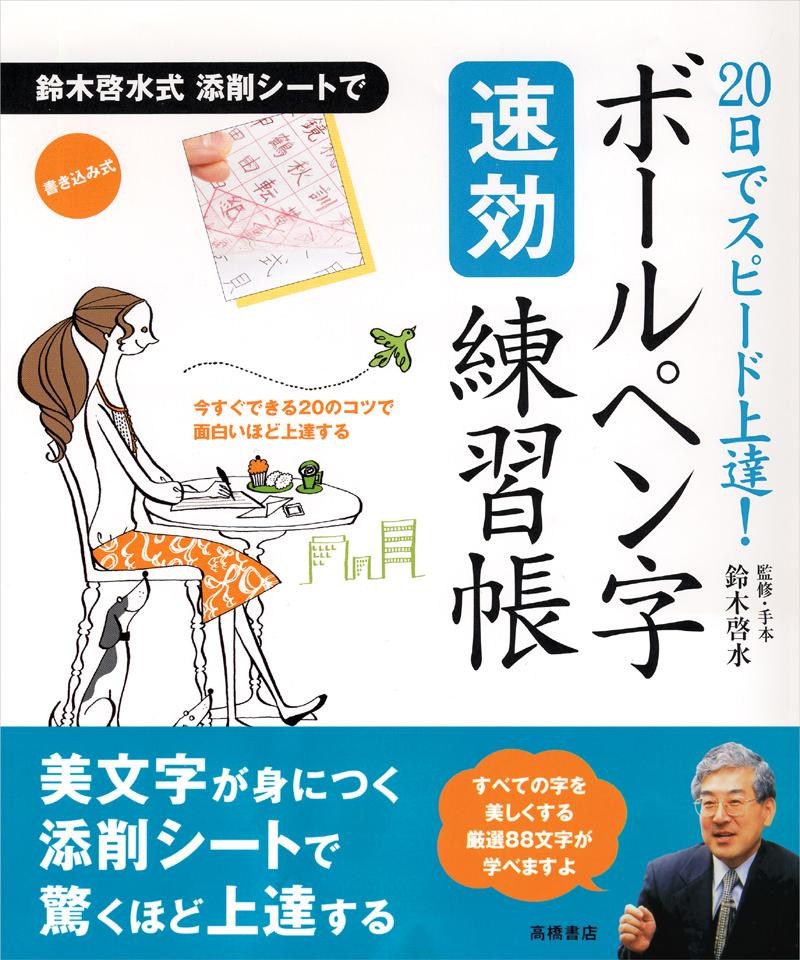 ボールペン字 速効 練習帳 高橋書店