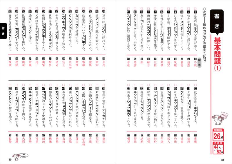 一問一答!漢字検定準2級 [完全版]|高橋書店