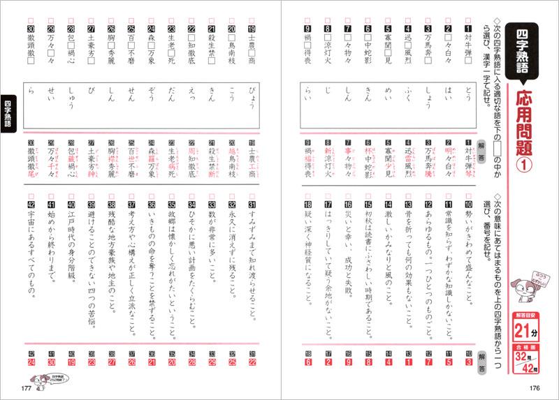 漢字 検定 4 級 過去 問 pdf