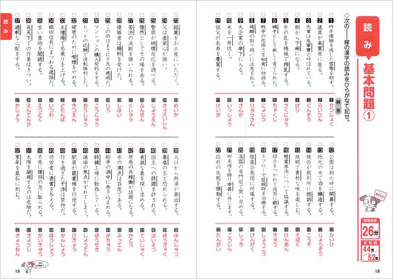 漢字検定2級過去問