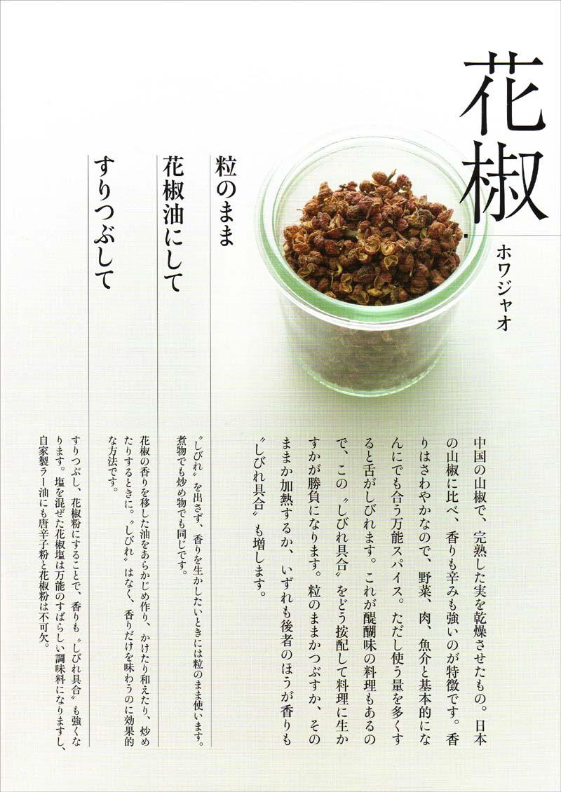 ひとつの調味料&スパイスで、何パターンもの調理法が。
