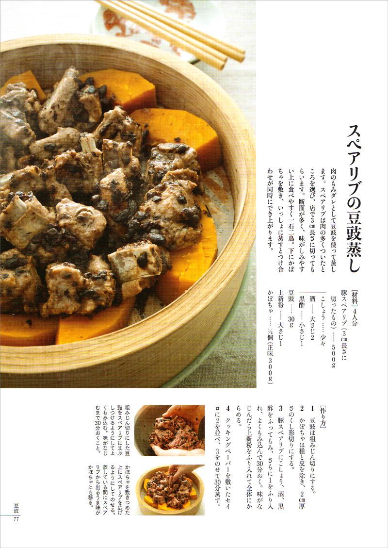 煮ものや蒸し料理にも積極的に使いたい。