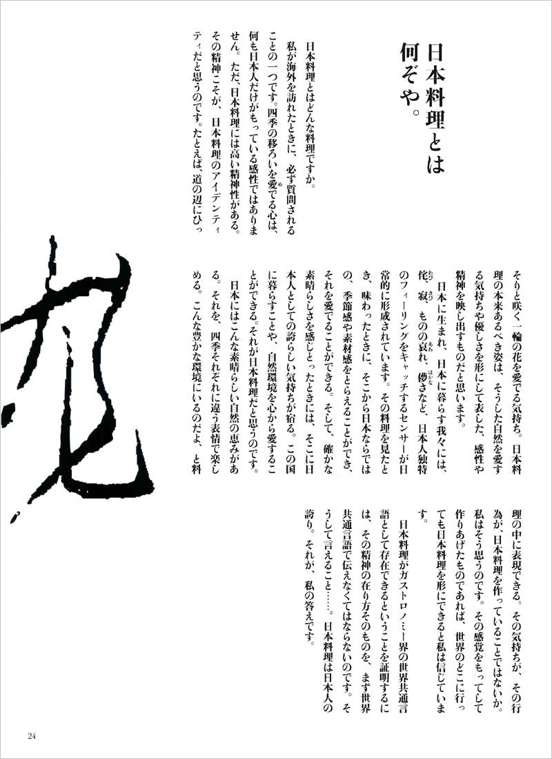 日本料理に対する思い
