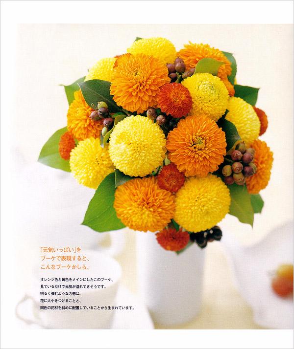 お気に入りの花を使って