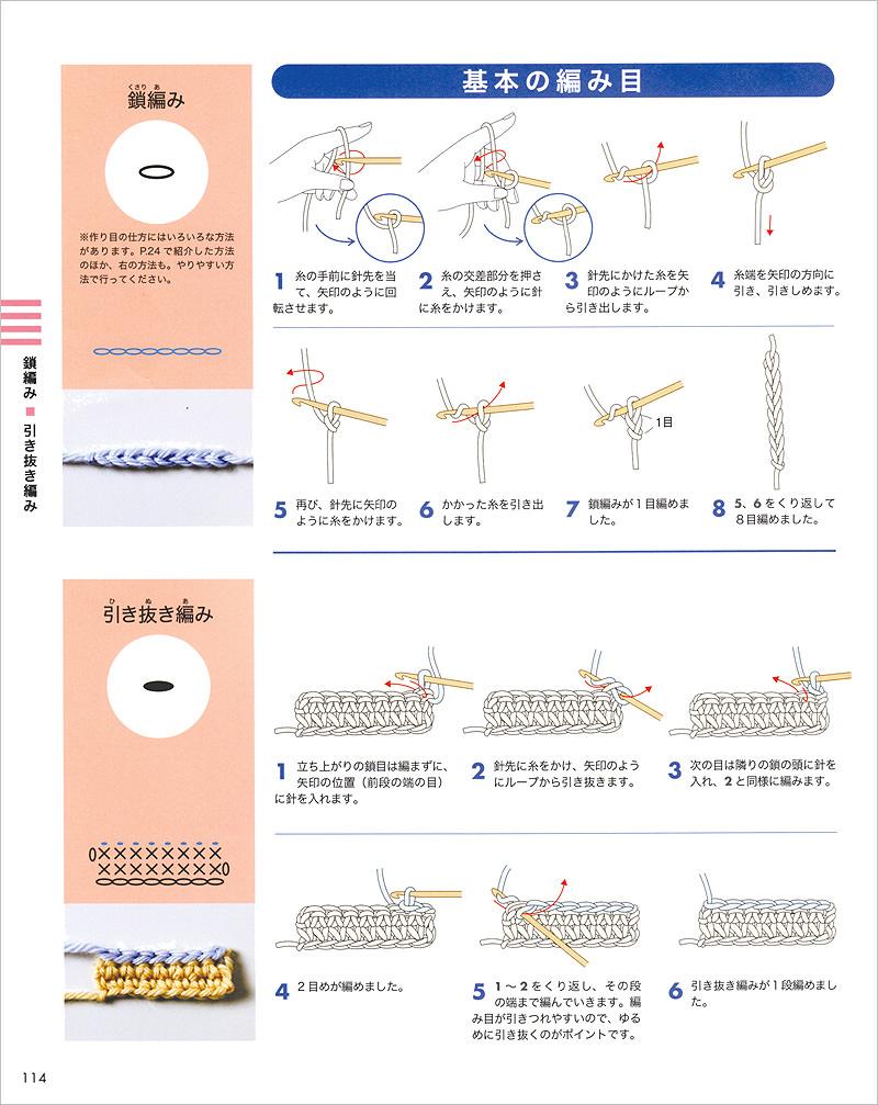 73種類の編み方バリエーション