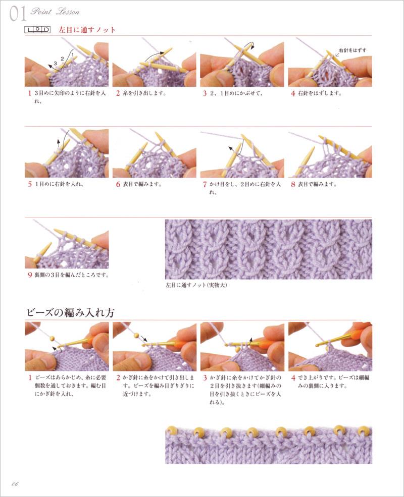 編み方を丁寧に解説