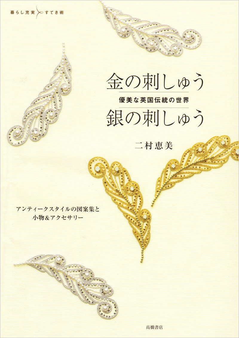 優美な英国伝統の世界 金の刺しゅう 銀の刺しゅう