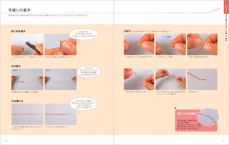 手縫いの基本を丁寧に解説しています