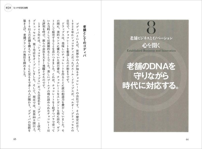 ビジネス成功の秘訣を、弓道の考え方から解説!