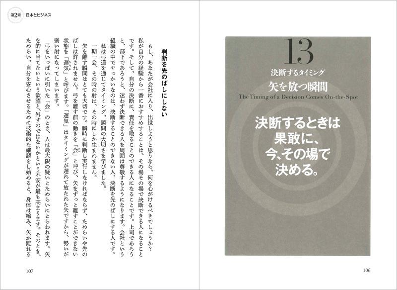 外国人だからこそ分かる、日本人の強みと弱点