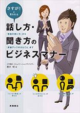 話し方・聞き方のビジネスマナー
