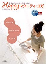Happyマタニティ・ヨガ DVD付