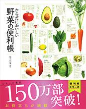 野菜の便利帳