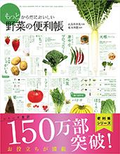 もっと からだにおいしい野菜の便利帳