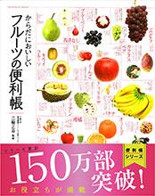 からだにおいしい フルーツの便利帳