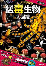 ふしぎな世界を見てみよう!猛毒生物 大図鑑