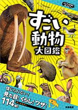 ふしぎな世界を見てみよう!すごい動物 大図鑑