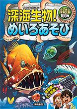 深海生物! めいろあそび