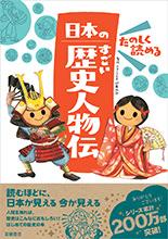 たのしく読める 日本のすごい歴史人物伝