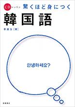 驚くほど身につく 韓国語