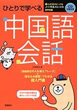 ひとりで学べる 中国語会話