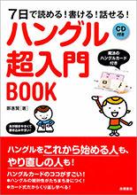 ハングル[超入門]BOOK