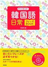すぐに使える! 韓国語 日常フレーズBOOK