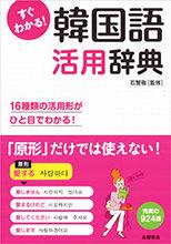 すぐわかる!韓国語活用辞典
