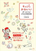 キュンとかわいい ボールペンイラストBOOK